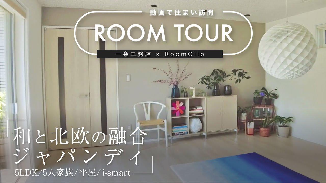 【RoomClipコラボ】serappa様邸ルームツアー/和と北欧の融合ジャパンディ/5LDK/5人家族/i-smart