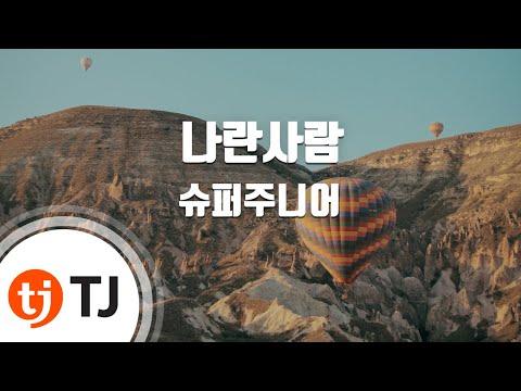 [TJ노래방] 나란사람 - 슈퍼주니어 (Your Eyes - Super Junior) / TJ Karaoke
