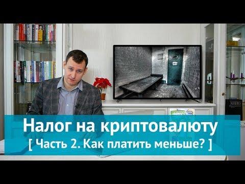 Как обналичить биткоины в России / Налог на криптовалюту
