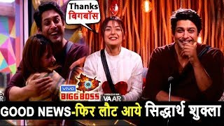 bigg-boss-13-siddharth-shukla-re-entry-in-bb-house-good-news-for-siddharth-fans-nomination-task