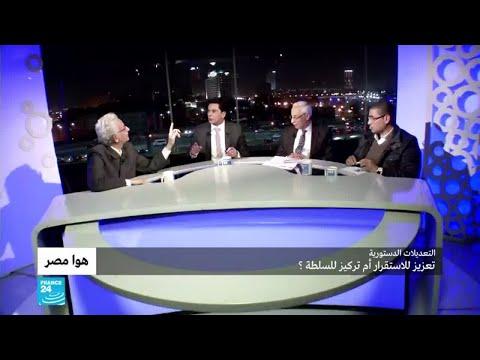 التعديلات الدستورية.. تعزيز للاستقرار أم تركيز للسلطة؟  - نشر قبل 2 ساعة