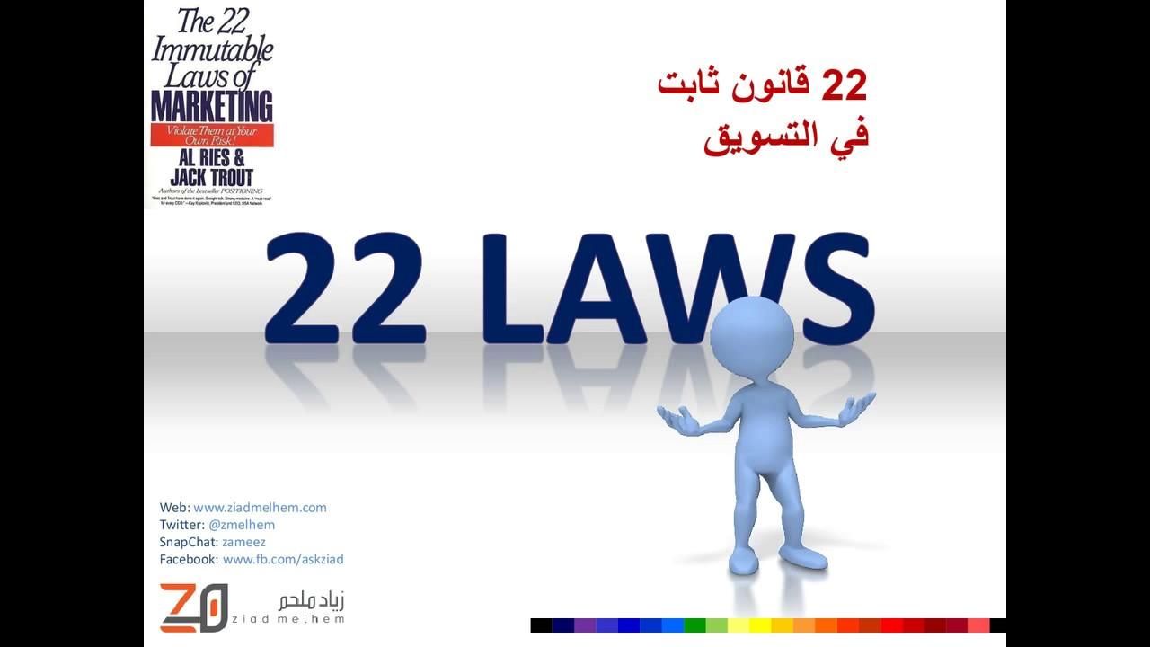 وبينار: ملخص كتاب 22 قانون ثابت فى التسويق | The 22 Immutable Laws of Marketing