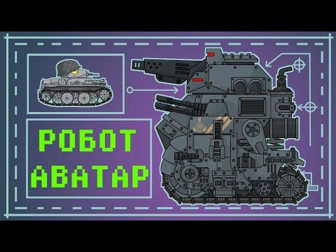 КВ-6 vs Робот АВАТАР - Мультики про танки