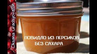 Повидло из персиков на зиму, без сахара, очень ароматное, подходит для начинки пирогов и тарт.