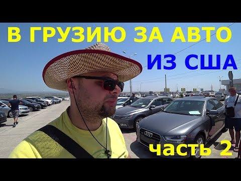 В Грузию за авто. На пароме через Черное Море. Часть 2