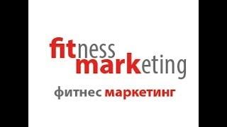 Фитнес маркетинг (fitness)