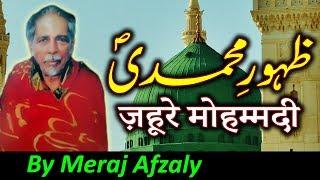 Zahoor e Mohammadi | Tahreer Shama Niazi Sb. || By Meraj Afzaly