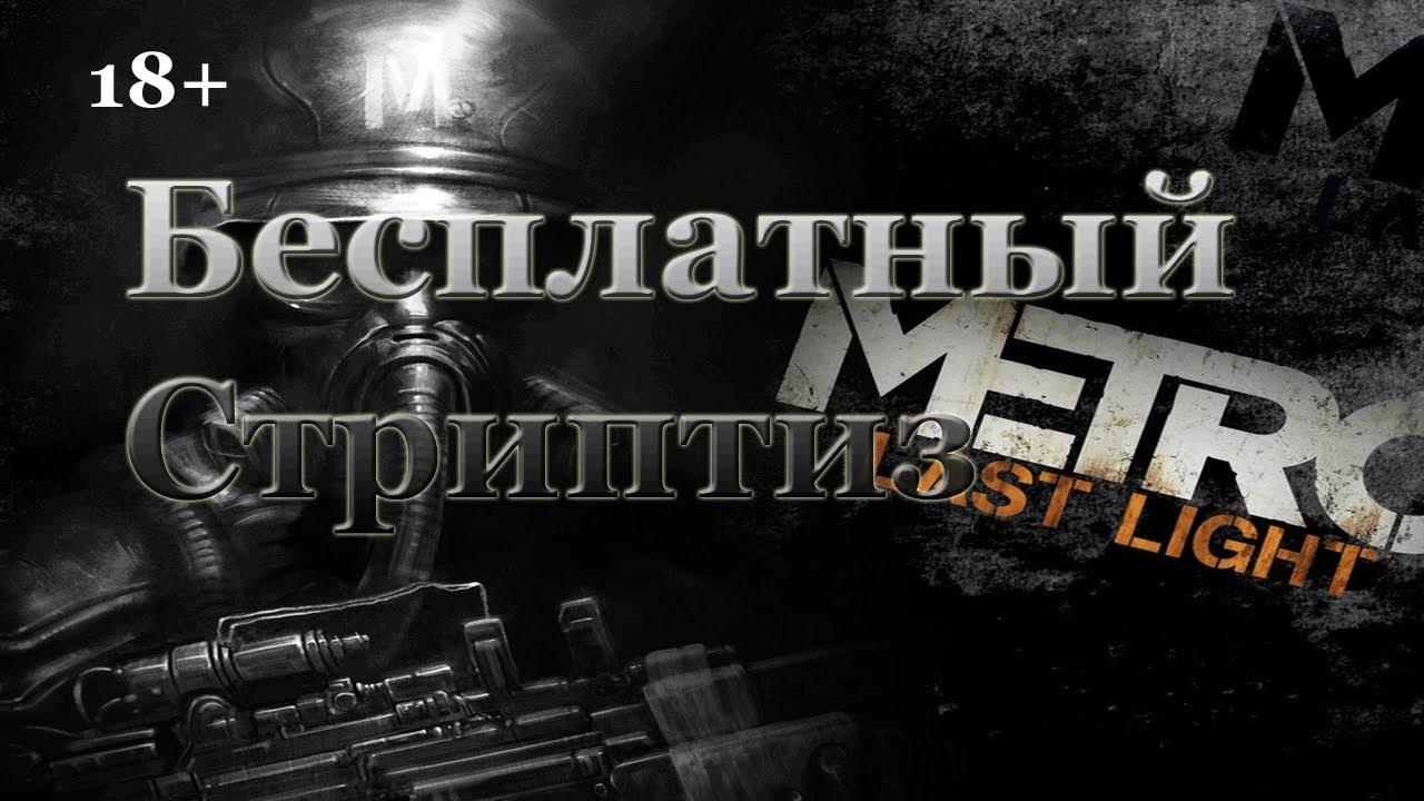 Metro last light стриптиз