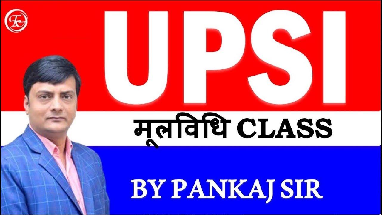UPSI मूलविधि  CLASS || BY PANKAJ PARMAR SIR #timescoachingapp
