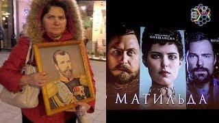 Матильда - фильм о тяжело исполненном супружеском долге