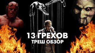 Треш Обзор Фильма 13 ГРЕХОВ (2013)