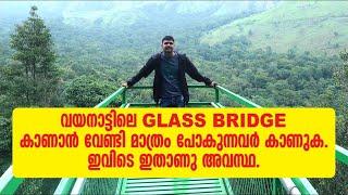വയനാട്ടിലെ ഗ്ലാസ് പാലം വെറും തള്ള് മാത്രം / The glass bridge in wayanad is just a 'PUSH'