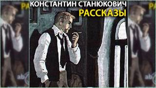 Рассказы, Константин Станюкович радиоспектакль слушать онлайн