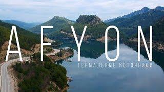 Термальные Источники Турции Афьен Отели в Турции Отдых в Турции Turkey thermal spas travel show