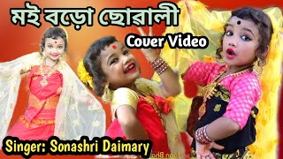 Moi Boro Suwali || Sonashri Daimary ll New Cover Video || Harshita Ray
