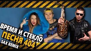 Время и Стекло - Песня 404 (Dj Andy Light & Dj O'Neill Sax Remix) (Unofficial Video)(ОФИЦИАЛЬНАЯ ГРУППА http://vk.com/djoneillsax !!!Там собраны все мои SAX обработки!!! Неофициальное видео. Сакс версия..., 2015-10-20T13:22:32.000Z)