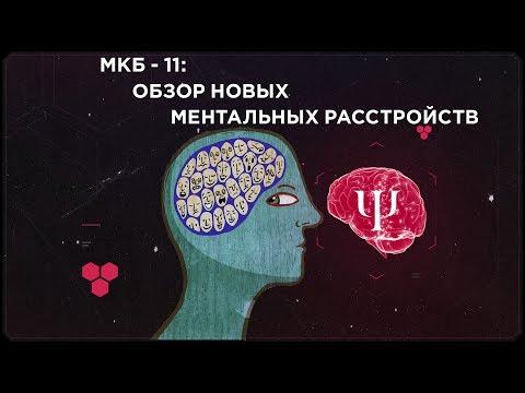 МКБ-11: Обзор новых ментальных расстройств