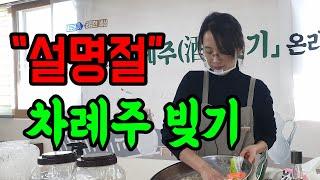 [생생정보農 18편] 설명절 차례주 빚기