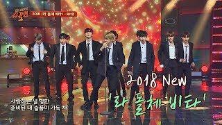 '2018 La Dolce Vita' by Wanna One, the whole team ♡- Sugar Man 2-9
