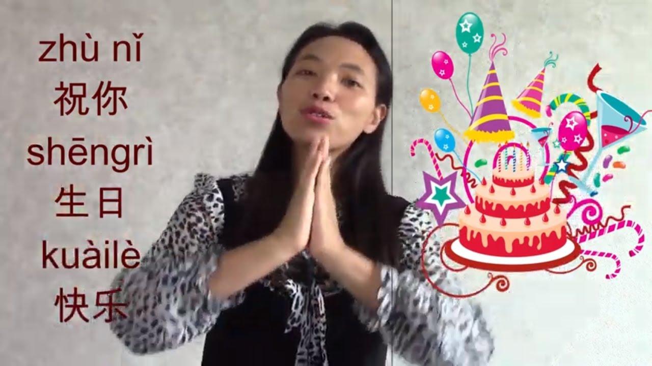 Bon Anniversaire En Chinois