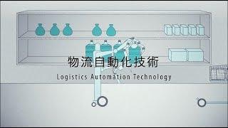 【東芝】物流自動化技術