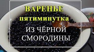 Варенье пятиминутка из чёрной смородины