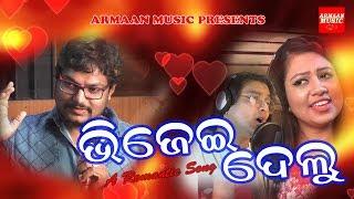 Gambar cover BHIJEI DELU  ODIA NEW ROMANTIC SONG   SAORIN BHATT AND SOHIN MISHRA   JAPANI  