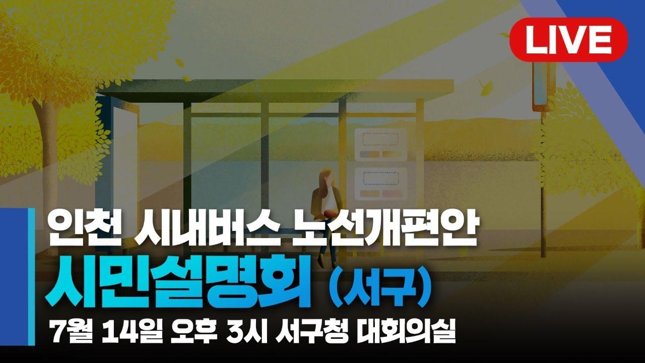 인천 시내버스 노선개편안 시민설명회 (서구)