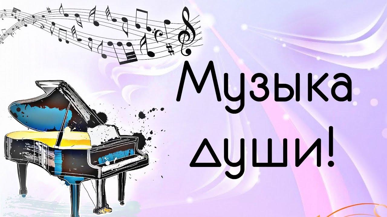 Пусть музыка бесконечно Звучит у вас в душе!