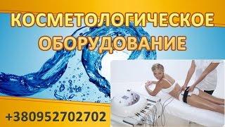 Косметологическое оборудование. Аппараты.(, 2014-11-17T19:31:25.000Z)