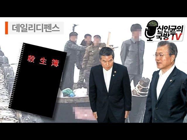 靑 개입 北 선박조작 게이트! 처벌명단 공개!