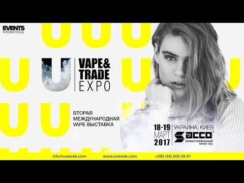 Vape Trade Expo Киев 18-19 марта 2017 Events International vapetradeexpo.com.ua