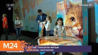 """В Москве показали фильм """"Домовой"""" бесплатно - Москва 24"""