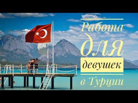 Турция работа для девушки работа на дому для девушки в декрете