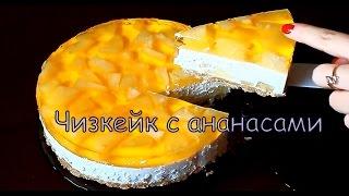 Чизкейк с ананасами//Cheesecake//Cooking with LOVE