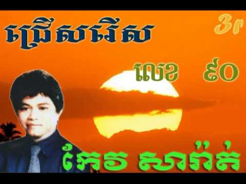 Keo sarath |keo sarath Old khmer music |#90