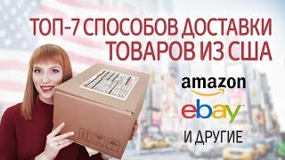 Доставка товаров из США. Обзор лучших посредников для заказа товаров из Америки в Россию
