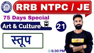 Class -21 || RRB NTPC 75 Days Special /JE || Art & Culture || by Sachin Sir||  स्तूप