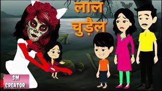 लाल चुड़ैल - Laal Chudail    Chudail Ki Kahani   Hindi Kahaniya    Kahaniya in Hindi    Chotu kids