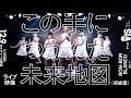 BON-BON BLANCOカバー【「この手につかんだ未来地図」12.9ライブ映像(初披露)】AIS(アイス)
