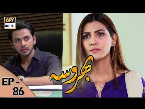 Bharosa - Ep 86 - 8th September  2017 - ARY Digital Drama
