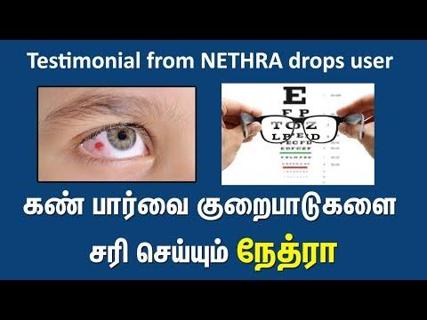 கண்பார்வை குறைபாடுகளை சரி செய்யும் நேத்ரா   Testimonial from NETHRA drops user