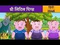 थ्री लिटिल पिग्स | Three Little Pigs in Hindi | Kahani | Hindi Fairy Tales