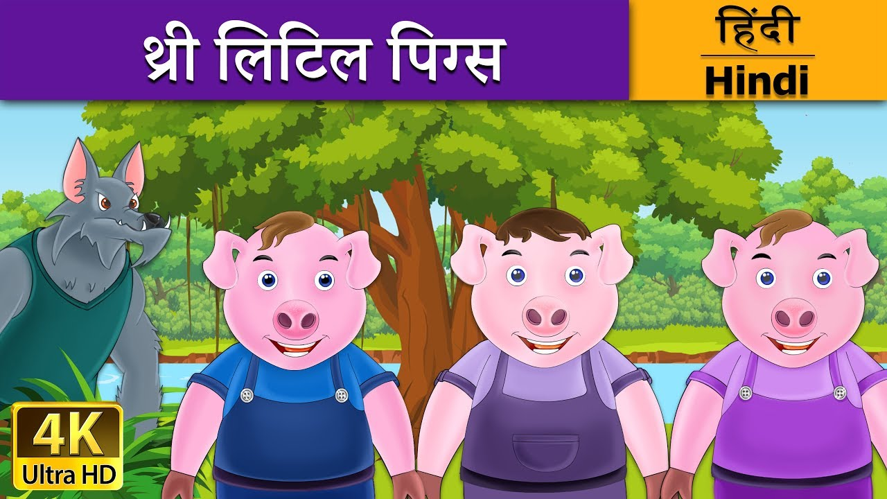 Download थ्री लिटिल पिग्स   Three Little Pigs in Hindi   Kahani   Hindi Fairy Tales