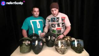 видео маску для пейнтбола