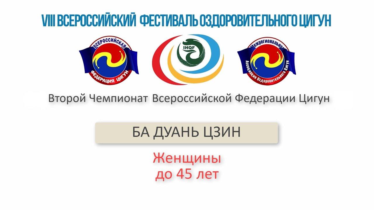 Ба Дуань Цзин. Чемпионат Всероссийской Федерации Цигун. Женщины до 45 лет.