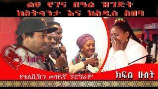 Ethiopian - Qin Leboch Tv show (ልዩ የገና በዓል ዝግጅት) Part 2