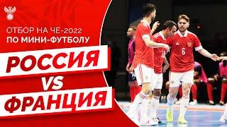 Отбор на ЧЕ 2022 по мини футболу Россия Франция