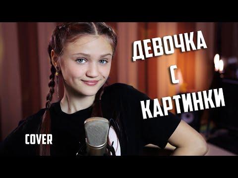 ДЕВОЧКА  С  КАРТИНКИ - Ксения Левчик   ( кавер Егор Крид )
