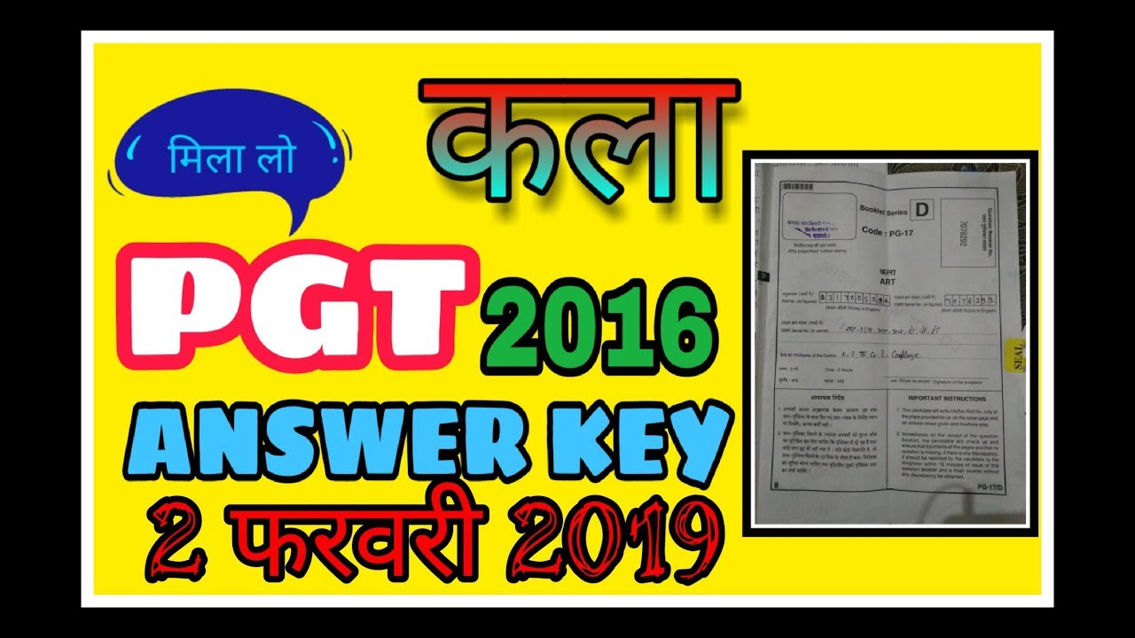 UP PGT ART EXAM ANSWER KEY,कला PGT 2016 ANSWER Key Exam-02 ...